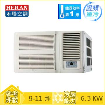 HERAN R32 窗型變頻單冷空調HW-GL63C