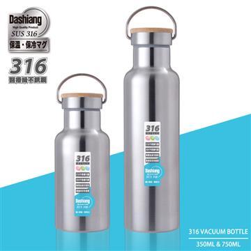 Dashiang 美式真空运动瓶-二入组(CK-7000)