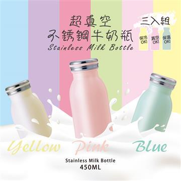 Dashiang 超真空不锈钢牛奶瓶-三入组(CK-666)