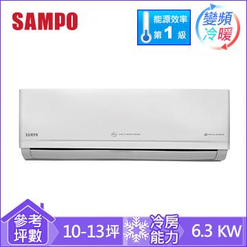 声宝一对一分离式变频冷暖空调AM-PC63DC1(AU-PC63DC1)