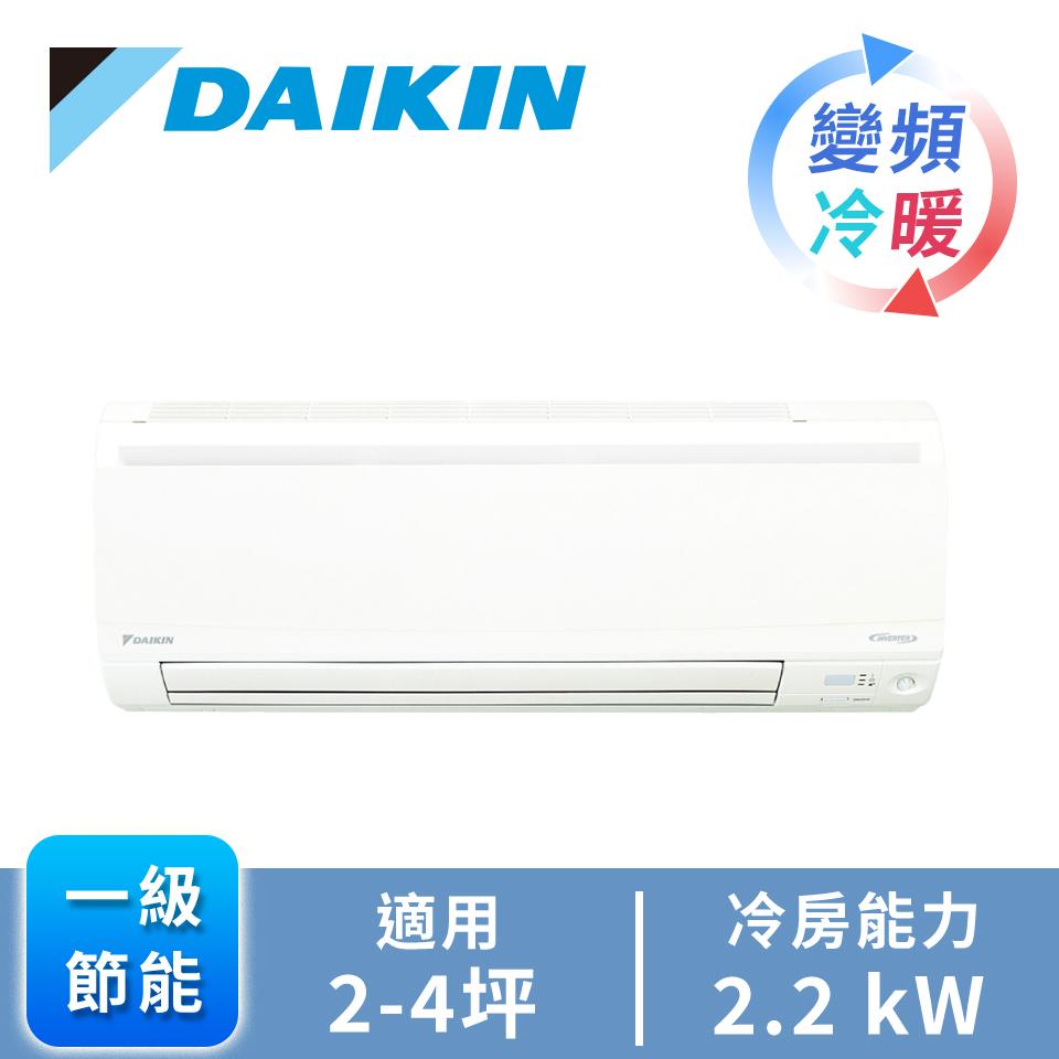 DAIKIN一对一变频冷暖空调R32大关系列(RXV/FTXV22SVLT)