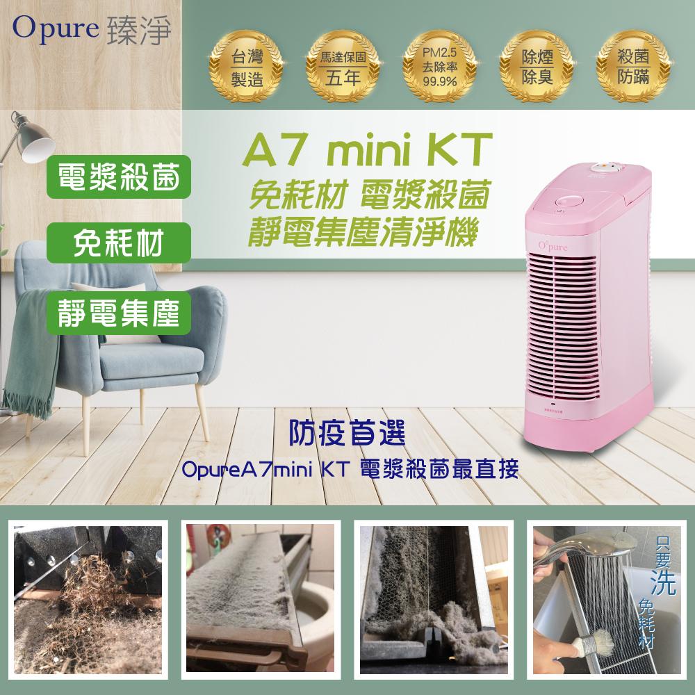 Opure A7 mini-KT免耗材靜電集塵空氣清淨機