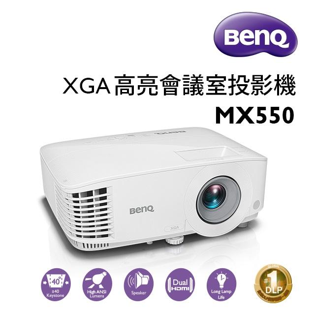 BENQ MX550长效节能高亮商用投影机(MX550)