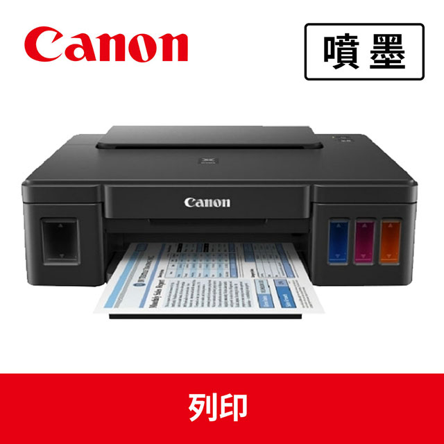 Canon PIXMA G1010原廠大供墨印表機