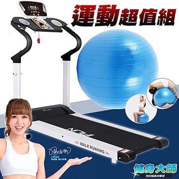 【健身大师】跑步机搭瑜珈球超值组(H171+BA)