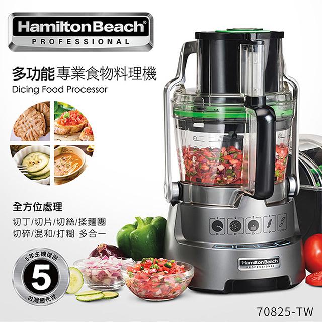 Hamilton Beach 多功能专业食物料理机(70825-TW)