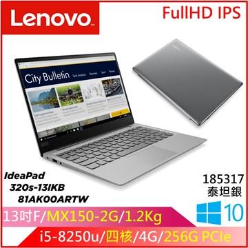 LENOVO IP 320S-矿灰色 13吋笔电(i5-8250U/MX150/4G/256G SSD)(IP 320s-81AK00ARTW)