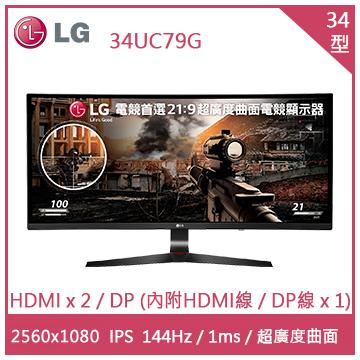 【34型】LG 34UC79G 21:9 AH-IPS 曲面LED液晶显示器(34UC79G)