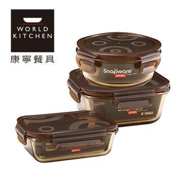 康宁 琥珀色保鲜盒三入组(CK-7500)