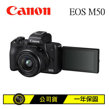 Canon EOS M50微单眼相机(单镜组)-黑(EOS M50黑15-45)