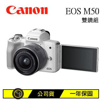 Canon EOS M50微單眼相機(雙鏡組)-白