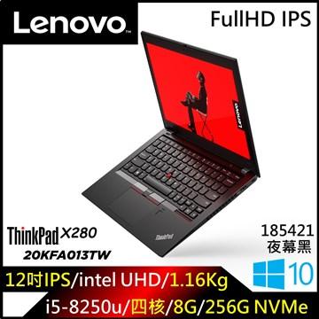 LENOVO ThinkPad X280 12.5吋筆電(i5-8250U/HD620/8G/256G SSD)
