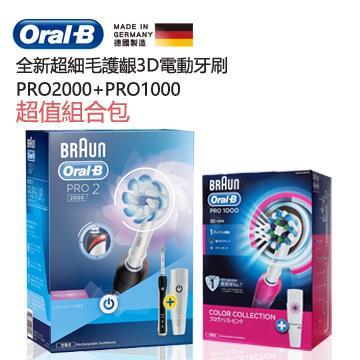欧乐B 3D电动牙刷超值组(PRO2000B+PRO1000B)