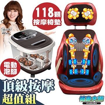 【健身大师】梦幻开背按摩椅垫电动泡脚组(H638+809 热情红)