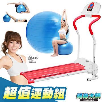 【健身大师】超猛S曲线电动跑步机运动组(H169+BA 红)