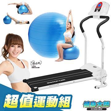 【健身大师】超猛S曲线电动跑步机运动组(HY-169B+BALL 黑)