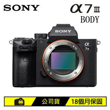 SONY ILCE-7M3高階數位單眼相機BODY