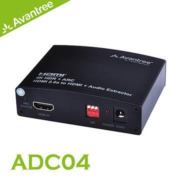 【EC數位】Avantree ADC04 HDMI影音分離器(HDMI轉HDMI+光纖/同軸/3.5mmAUX)