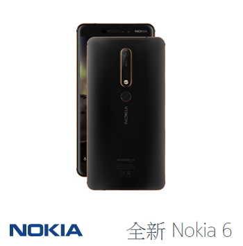 【4G / 64G】全新 Nokia 6 (2018) 5.5吋八核心智慧型手機 - 薄霧黑