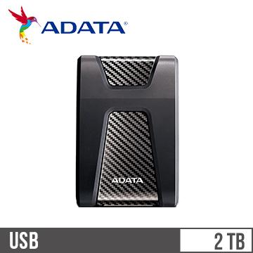 【2TB】威刚 ADATA 2.5吋外接行动硬盘(HD650黑)(AHD650-2TU31-CBK)
