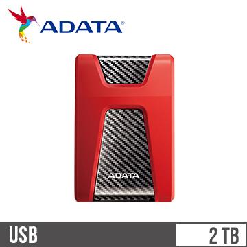 【2TB】威刚 ADATA 2.5吋外接行动硬盘(HD650红)(AHD650-2TU31-CRD)