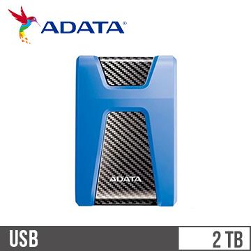 【2TB】威刚 ADATA 2.5吋外接行动硬盘(HD650蓝)(AHD650-2TU31-CBL)