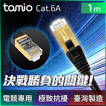TAMIO Cat6A+短距離高速網路線-1M