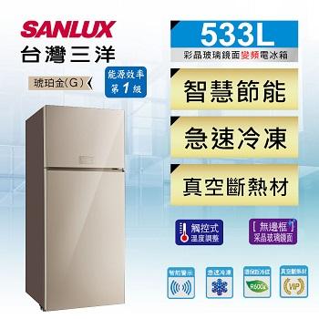 台灣三洋 533公升采晶玻璃雙門變頻冰箱