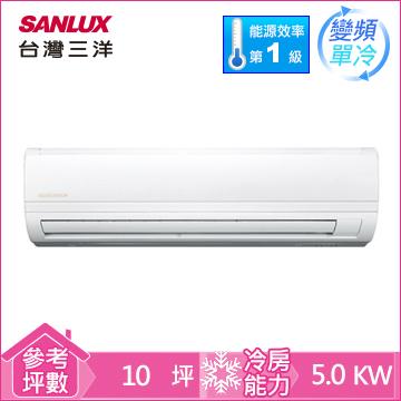 台湾三洋一对一变频单冷空调(精品型)(SAC-50V7)