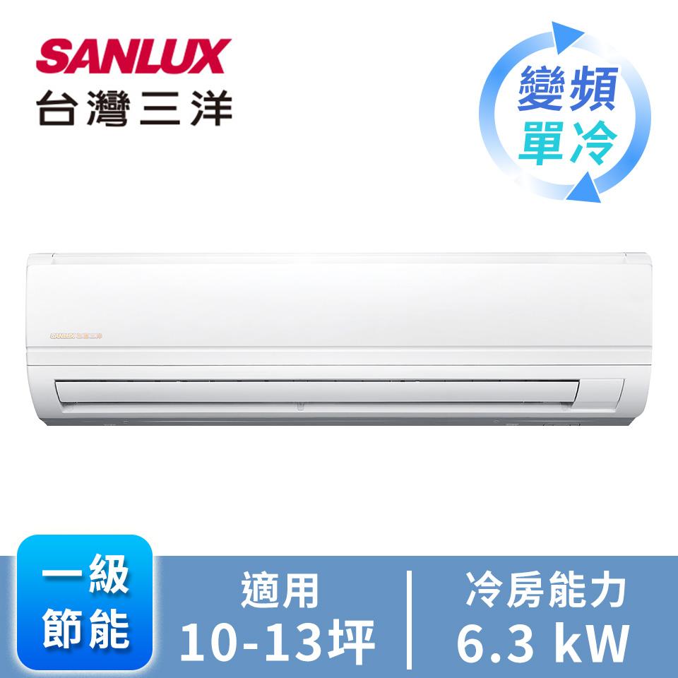 台湾三洋一对一变频单冷空调(精品型)(SAC-63V7)