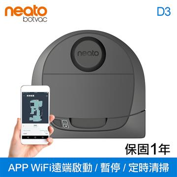 Neato Botvac D3 Wifi雷射掃描掃地機