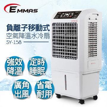 【福利品】EMMAS 負離子移動式水冷扇