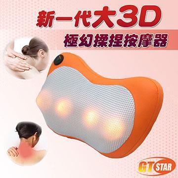 【GTSTAR】大3D温热按摩头揉捏按摩枕-橘(H668)