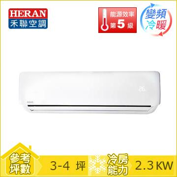 HERAN R410A 一对一变频冷暖空调HI-NQ23H(HO-NQ23H)