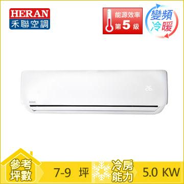 HERAN R410A 一对一变频冷暖空调HI-NQ50H(HO-NQ50H)