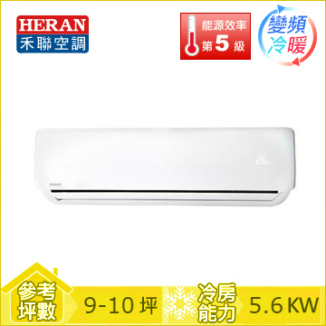 HERAN R410A 一对一变频冷暖空调HI-NQ56H(HO-NQ56H)
