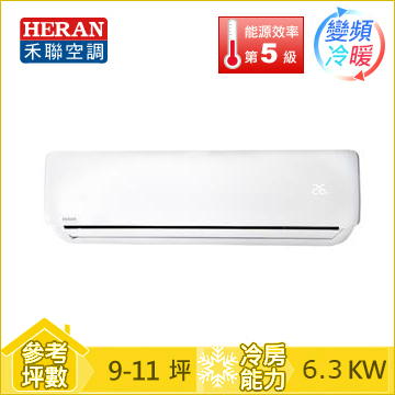 HERAN R410A 一对一变频冷暖空调HI-NQ63H(HO-NQ63H)