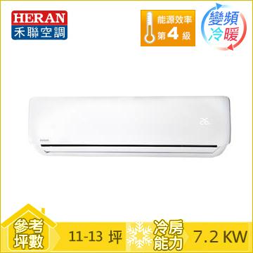 HERAN R410A 一对一变频冷暖空调HI-NQ72H(HO-NQ72H)