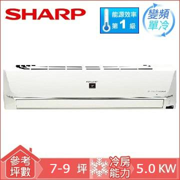 SHARP除菌离子一对一变频单冷空调(AU-50VAMH)
