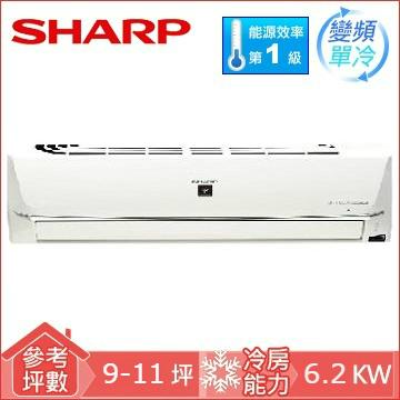 SHARP除菌離子一對一變頻單冷空調