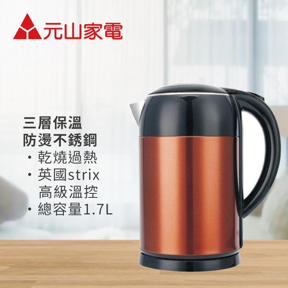 【拆封品】元山1.7L双层不锈钢快煮壶(YS-5170EP)