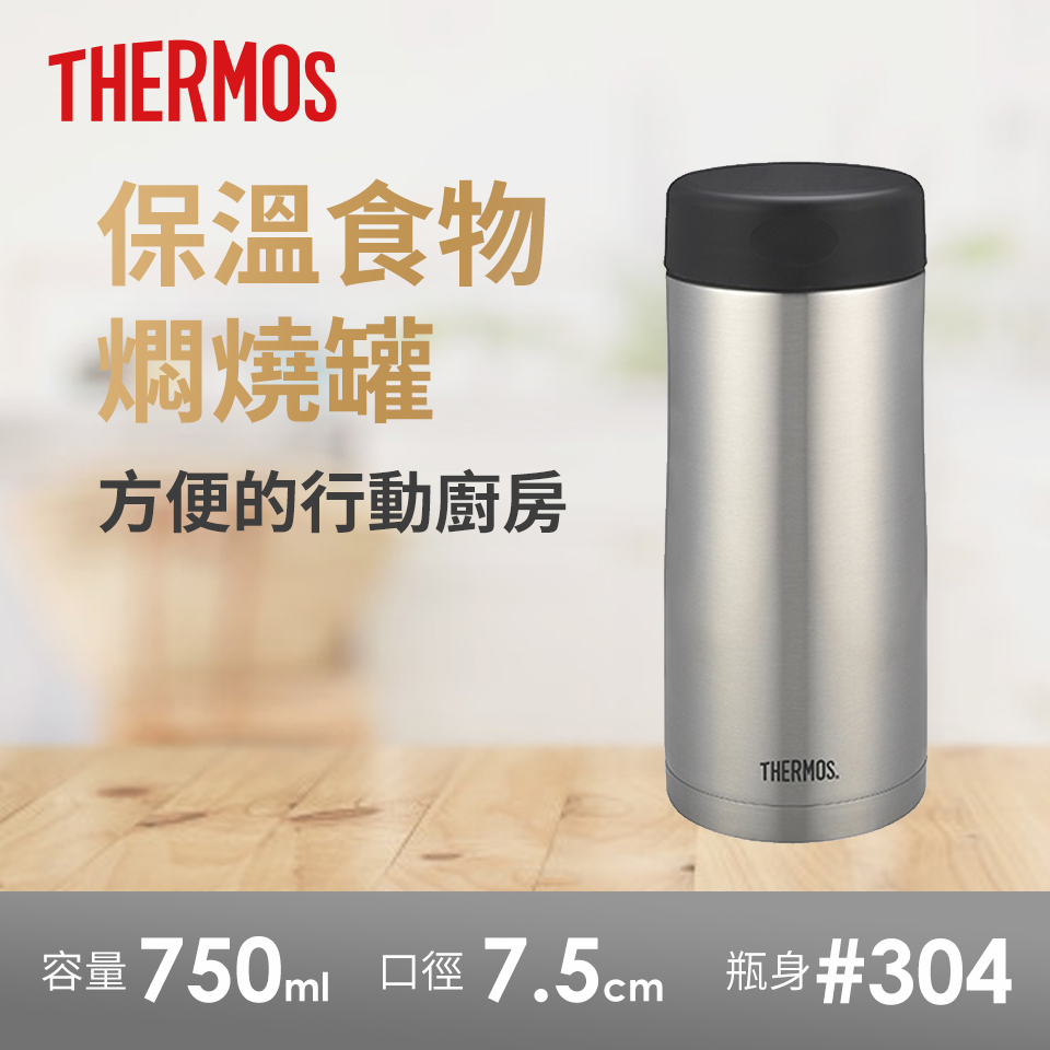 【拆封品】膳魔师750ml不锈钢真空保温罐(JCU-750-SBK)
