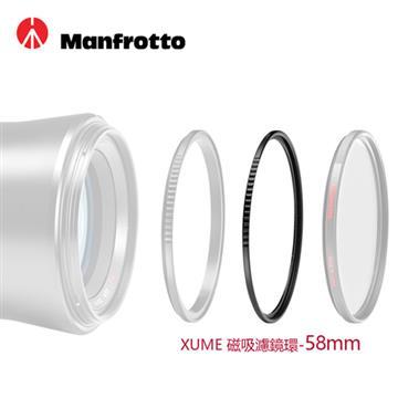 Manfrotto 滤镜环(FH) XUME磁吸环系列(58mm)