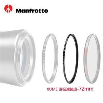 Manfrotto 滤镜环(FH) XUME磁吸环系列(72mm)
