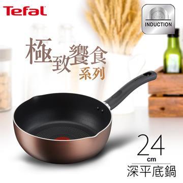【法國特福】極致饗食24CM不沾深平底鍋
