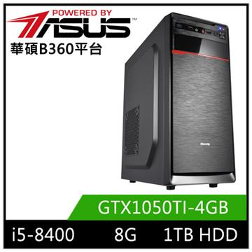 華碩B360平台[岩石魔神]i5六核獨顯電玩機