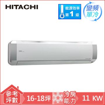 日立高效頂級型1對1單冷空調RAS-110JX1