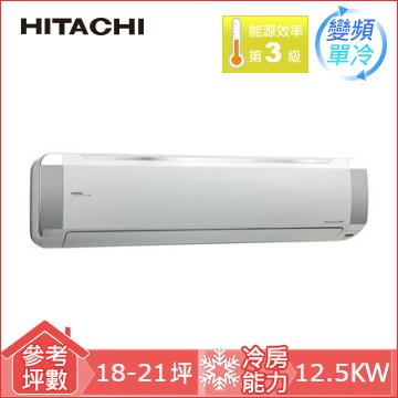 日立高效顶级型1对1单冷空调RAS-125JX1(RAC-125JX1)