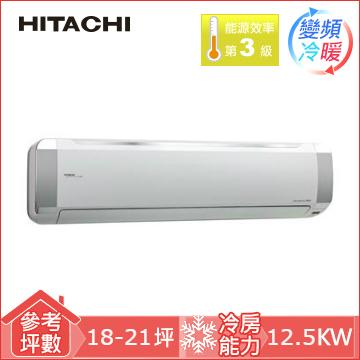 日立高效顶级型1对1冷暖空调RAS-125NX1(RAC-125NX1)