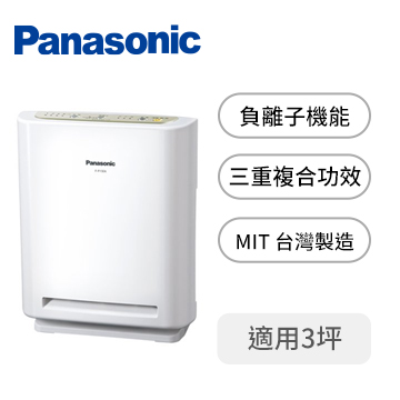 Panasonic 3坪負離子清淨機